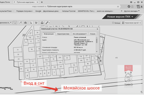 "Участок в СНТ ""вяземы"" 8.26 сот земли и летний домик - Фото 3"