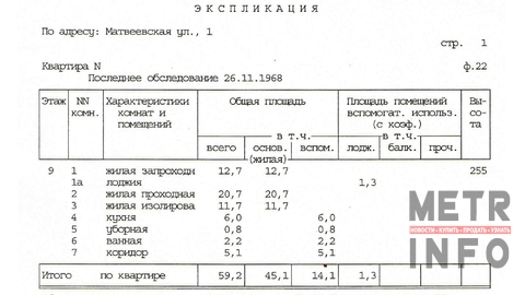 Продажа 3-комн. квартиры 61м2, Матвеевская улица, 1 - Фото 5