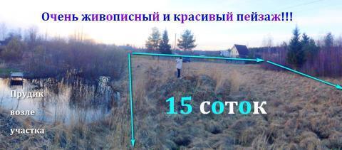 Участок 15 соток ИЖС, в п. Рябово, Тосненский р-н - Фото 2