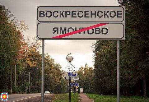 Земельный участок по адресу: пос.Воскресенское, СНТ - Фото 3