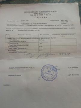 Продажа квартиры, м. Выборгская, Большой Сампсониевский пр. - Фото 3