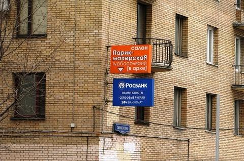 Продажа квартиры, Смоленская наб. - Фото 5