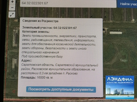 Участок под производственную базу, Расково, ул. Садовая - Фото 2
