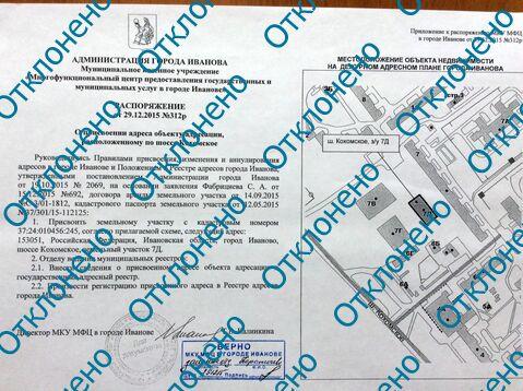 Участок 6,7 сотки в зоне Ж-3 в Иваново - Фото 3