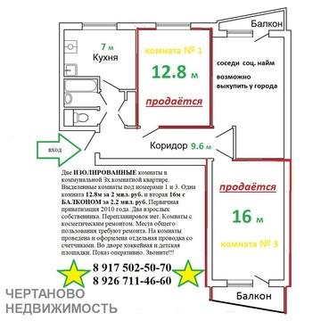 Комната 13м продается у метро Южная и Чертановская - Фото 1