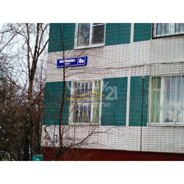 3х комнатная квартира Москва, Коненкова 8кв - Фото 1