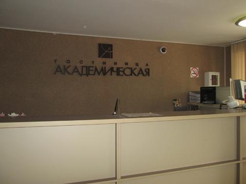 """Сдаются комнаты в гостинице """"Академическая"""" - Фото 1"""
