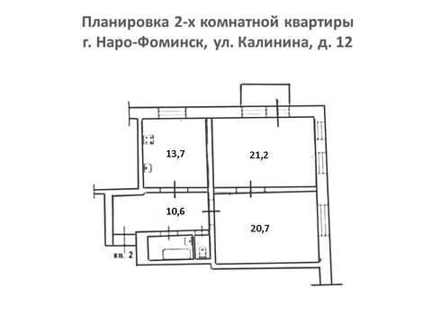 2-х комнатная квартира на ул. Калинина, 12 - Фото 3