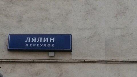 Офис Лялин переулок - Фото 3