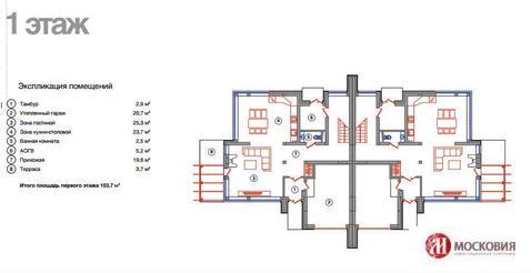 Дом 194,2 кв.м. ИЖС вблизи с.Былово Москва - Фото 4
