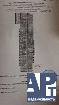 Продается 2- квартира в Жемчужине Зеленограда - Фото 4