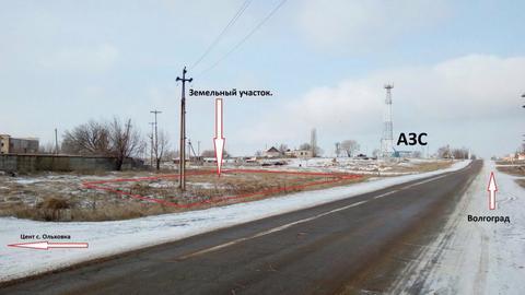Продажа земельного участка в с. Ольховка Волгоградской Области под ИЖС - Фото 1