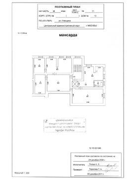 Продажа квартиры(мансарда 300 м2. на Плющихе - Фото 2