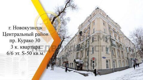 Продам 3-к квартиру, Новокузнецк г, проспект Курако 30 - Фото 1