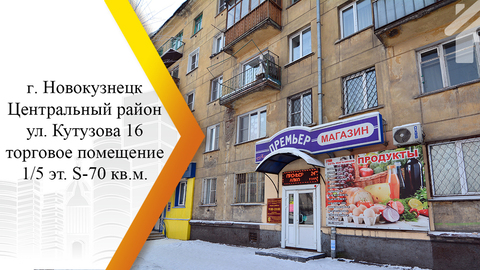 Сдается Магазин. , Новокузнецк г, улица Кутузова 16 - Фото 1