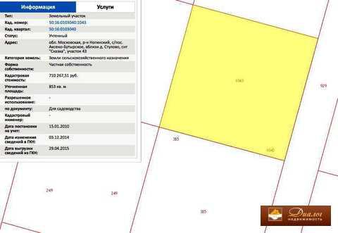 Продается земельный участок, Стулово, 9 сот - Фото 4