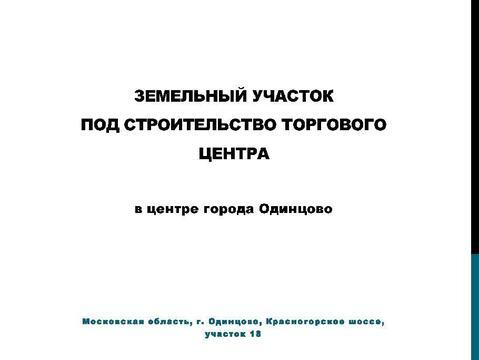 Продажа участка, Одинцово, Красногорское ш. - Фото 2
