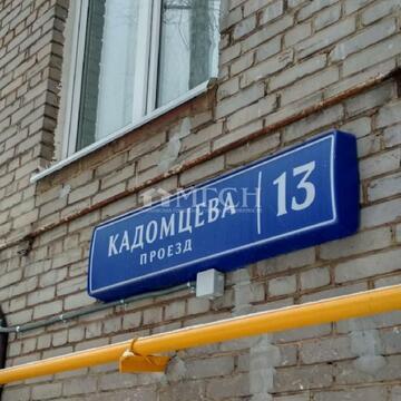 Продажа квартиры, м. вднх, Кадомцева проезд - Фото 2