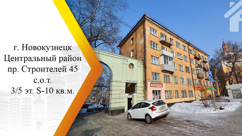 Продам комнату в 7-к квартире, Новокузнецк г, проспект Строителей 45 - Фото 1