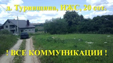 Участок 20 соток, ИЖС, в д. Туринщина, с коммуникациями - Фото 1