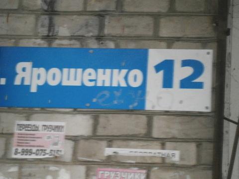 Риэлтор. 1ккв ул.Ярошенко Московский р-н - Фото 1