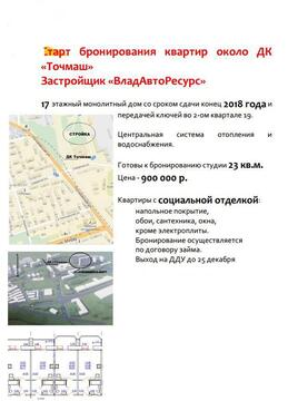 Студия, ул. Почаевская/Северная - Фото 2