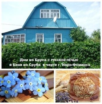 Дачный Брусовой Дом и Баня из сруба в черте г. Наро-Фоминск 55 км от г - Фото 1
