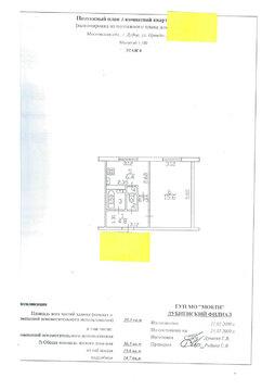 Продаётся 1-комнатная квартира на бв - Фото 2