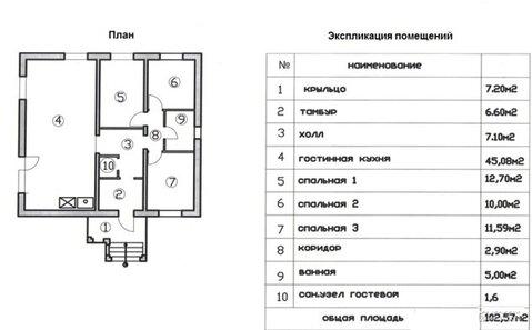 Продается дом 102 кв.м. на ул. Радужная в село Воскресенское - Фото 1