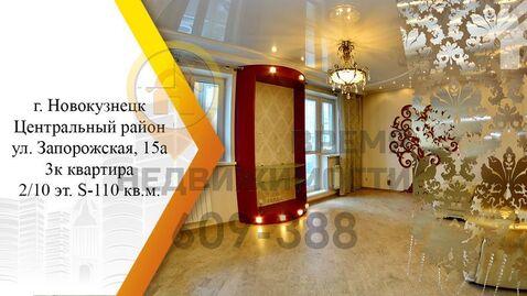 Продам 3-к квартиру, Новокузнецк г, Запорожская улица 15а - Фото 1