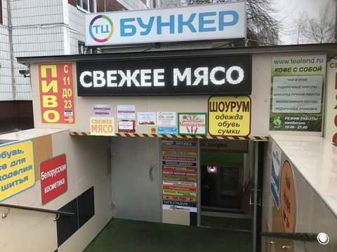 "Продажа ТЦ ""Бункер"" 505.7 м2, м. Крылатское - Фото 1"