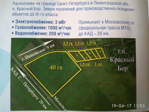 Продается земля промышленного назначения в п. Красный Бор - Фото 3