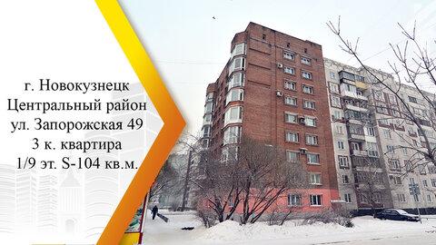 Продам 3-к квартиру, Новокузнецк г, Запорожская улица 49 - Фото 1