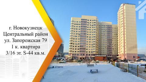 Продам 1-к квартиру, Новокузнецк город, Запорожская улица 79 - Фото 1