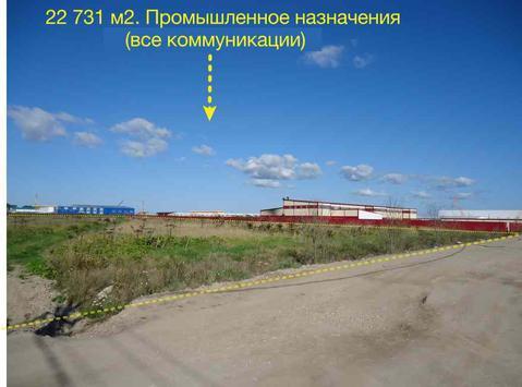 Участок 22 731 метр кв, пром. назначение, все коммуникации, есть газ - Фото 1