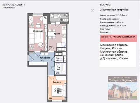 Продается 2-х комнатная квартира 46,4 кв.м - Фото 3