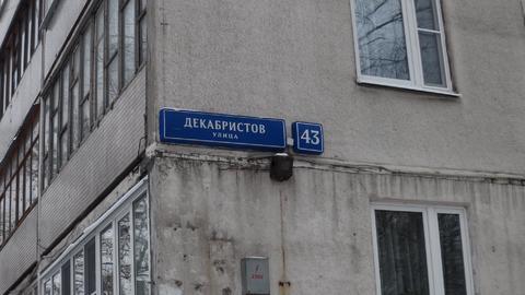 Москва Декабристов 43 - Фото 2