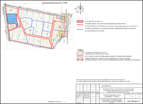 Продается участок под строительство 9 этажного жилого дома в Кальтино - Фото 3