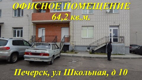 Офисное помещение 64,2 кв.м, в Печерске на ул. Школьной, д.10 - Фото 1