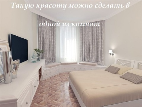 Шикарная квартира с возможностью сделать ремонт на свой вкус - Фото 5