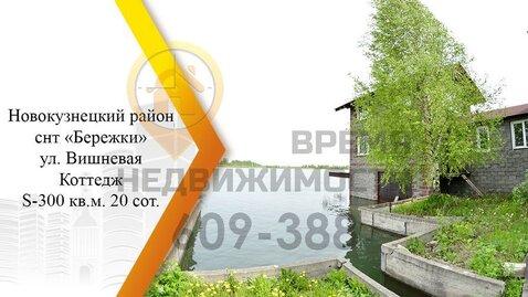 Продажа дома, Новокузнецк, Ул. Вишневая - Фото 1
