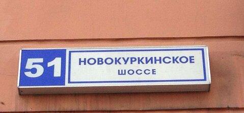 Продается 4-комнатная квартира:Москва, Новокуркинское шоссе 51 - Фото 1