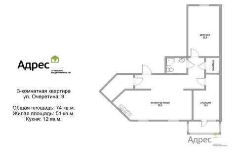Продается 3-комнатная квартира — Екатеринбург, виз, Очеретина, 9 - Фото 2