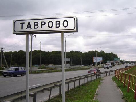 Участок коммерческий под Торговый центр 1-я линия Таврово