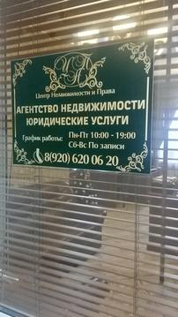 Готовый бизнес в г. Александров - Фото 5