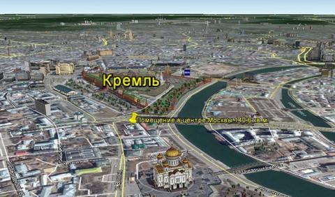 Продается помещение в центре Москвы 140,6 кв.м, м. Боровицкая. - Фото 1