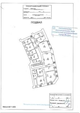 Купить помещение свободного назначения в Москве ЦАО - Фото 5