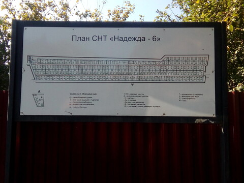 Белые Столбы, СНТ «Надежда-6» - Фото 2