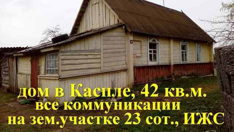Дом, 42 кв.м, в с. Каспля-1, все коммуникации, баня и др. тех.постр. - Фото 1
