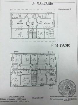 А51452: Офис 48.8 кв.м, Королев, Коммунальная, д.16 - Фото 2